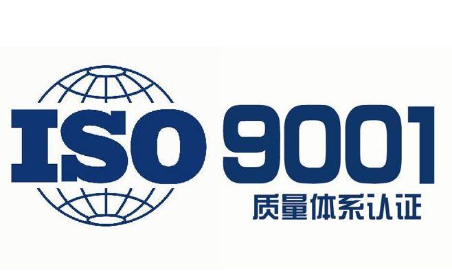 江门ISO9001认证